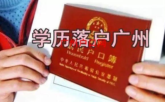 学历入户广州
