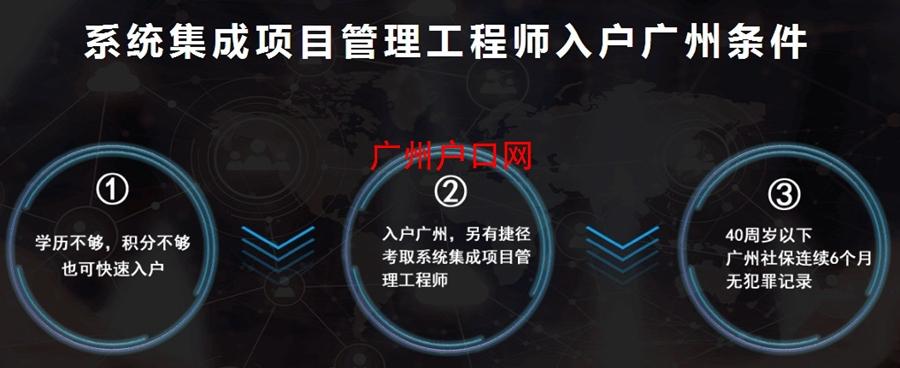 系统集成项目管理工程师入户广州条件