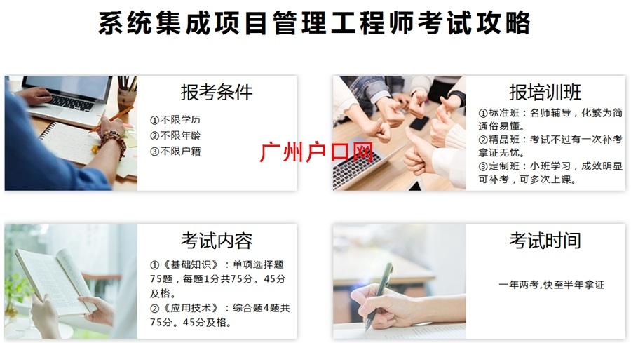 广州系统集成项目管理工程师报考条件