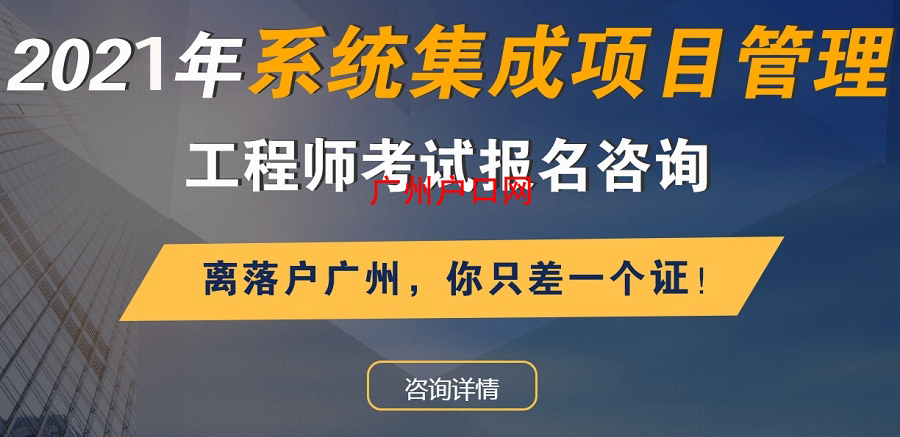 可入户广州的中级职称系统集成项目管理工程师