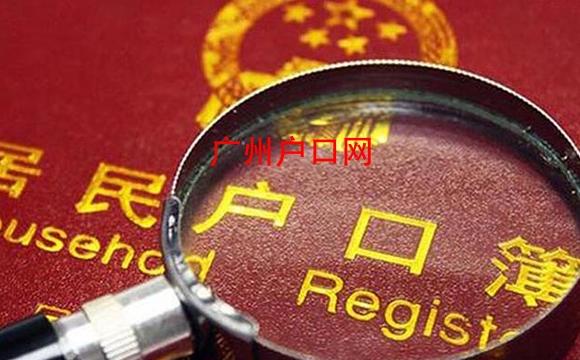 在职人才申请广州学历入户要准备什么材料