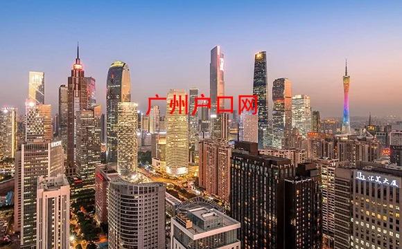 广州怎么积分入户
