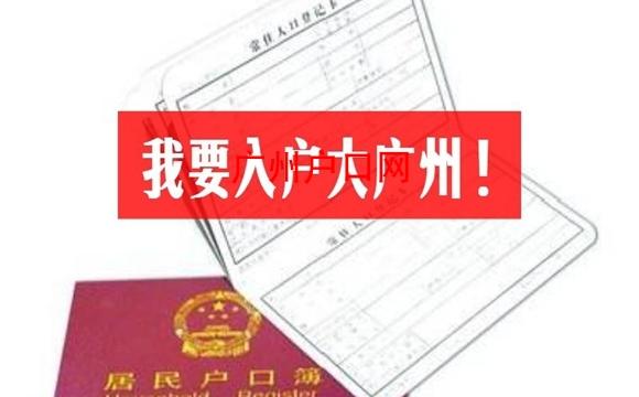 广州积分入户要多少分就可以了